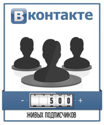 500 Живых подписчиков ВКонтакте – Это не накрутка!