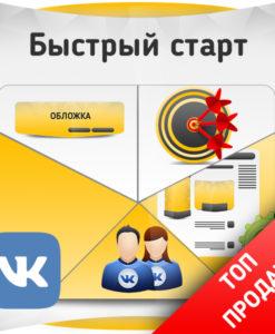 Комплексное продвижение ВКонтакте (Быстрый старт)