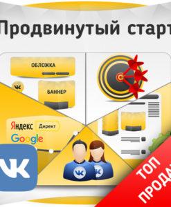 Комплексное продвижение ВКонтакте (Продвинутый старт)