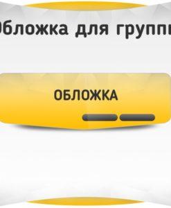 Оформление группы ВКонтакте - Обложка