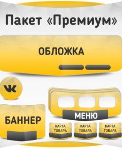 Оформление группы ВКонтакте - Премиум