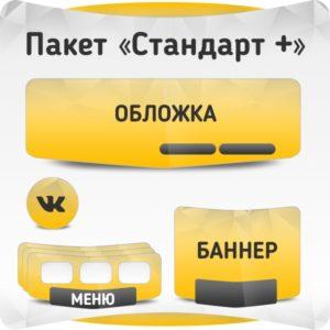 Оформление группы ВКонтакте - Стандарт+