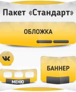 Оформление группы ВКонтакте - Стандарт