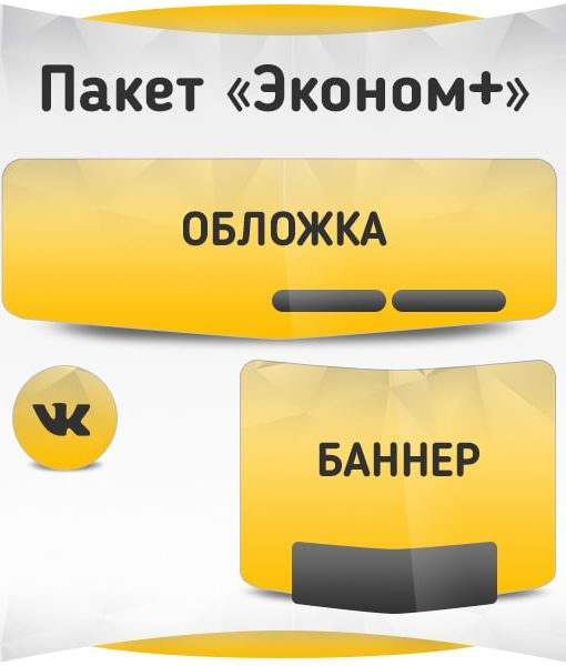 Оформление группы ВКонтакте - Эконом+