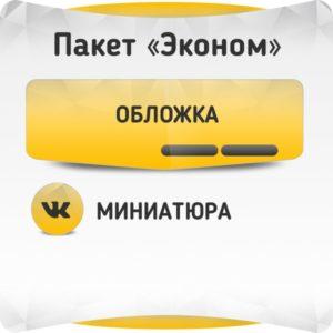 Оформление группы ВКонтакте - Эконом