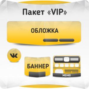 Оформление группы ВКонтакте - VIP