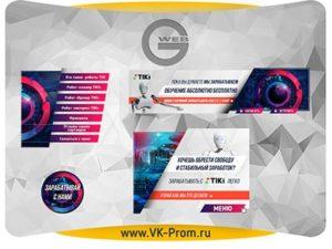Портфолио Оформление групп ВКонтакте - 3