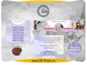 Портфолио Оформление групп ВКонтакте - 7