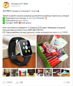 Привлечение подписчиков ВКонтакте 5