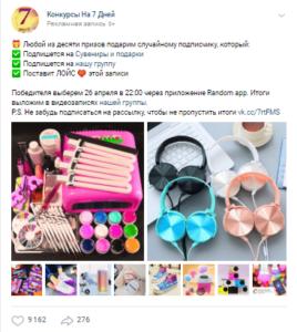 Привлечение подписчиков ВКонтакте 7