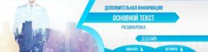 Шаблон оформления группы ВКонтакте (Бизнес) - 1