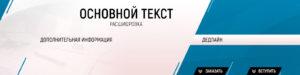 Шаблон оформления группы ВКонтакте (Бизнес) - 4