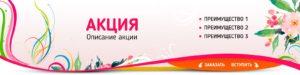 Шаблон-оформления-группы-ВКонтакте-Женский-2